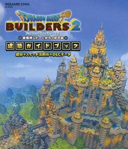 ドラゴンクエストビルダーズ2 破壊神シドーとからっぽの島 建築ガイドブック 建築+スイッチ活用術+DLCデータ (SE-MOOK)[本/雑誌] (単行本・ムック) / スクウェア・エニックス