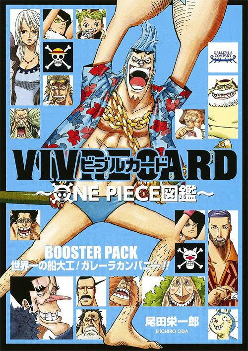 エンターテインメント, アニメーション 2 VIVRE CARD ONE PIECE BOOSTER PACK ! !! ()