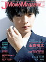 J Movie Magazine (ジェイムービーマガジン) Vol.47 【表紙&巻頭】 玉森裕太 (Kis-My-Ft2)[本/雑誌] (単行本・ムック) / リイド社