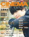 【5月8日以降出荷】 CINEMA SQUARE (シネマスクエア) Vol.111 【表紙&巻頭】 玉森裕太 (Kis-My-Ft2)[本/雑誌] (単行本・ムック) / 日之出出版