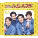 純烈のハッピーバースデー/ジグザグ [タイプB][CD] / 純烈