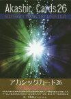 アカシックカード26 宇宙からの愛のメッセージ[本/雑誌] / 天無神人/著