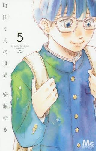 町田くんの世界 5 (マーガレットコミックス)[本/雑誌] / 安藤ゆき/著