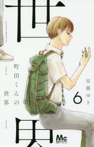 町田くんの世界 6 (マーガレットコミックス)[本/雑誌] / 安藤ゆき/著