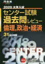 CD&DVD NEOWINGで買える「大学入試センター試験過去問レビュー倫理 政治・経済 31回分掲載 2020 (河合塾SERIES[本/雑誌] / 河合出版」の画像です。価格は950円になります。