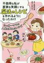 不器用な私が家族を笑顔にする魔法のレシピを作れるようになったわけ たっきーママの人生を変えたレシピ (MF comic essay)[本/雑誌] / 奥田和美/原作 山本あり/漫画