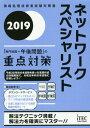 ネットワークスペシャリスト「専門知識+午後問題」の重点対策 2019[本/雑誌] (情報処理技術者試験対策書) / 長谷和幸/著