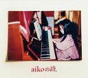 aikoの詩。 [4CD+DVD/初回限定盤][CD] / ...