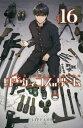 ダーウィンズゲーム 16 (少年チャンピオンコミックス)[本/雑誌] / FLIPFLOPs/著 - CD&DVD NEOWING