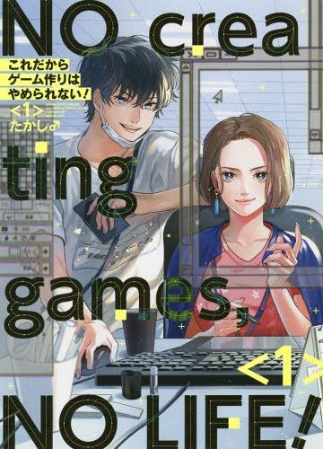 これだからゲーム作りはやめられない! 1 (ガンガンコミックス pixiv)[本/雑誌] (コミックス) / たかし♂/著