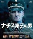 ナチス 第三の男[Blu-ray] / 洋画