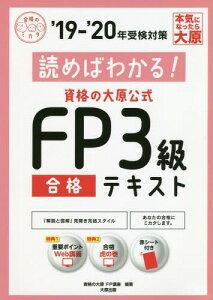 読めばわかる!資格の大原公式FP3級合格テキスト