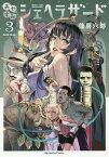 おやすみシェヘラザード 3 (ビッグスピリッツコミックス)[本/雑誌] / 篠房六郎/著