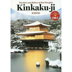 Old Temple Bilingual Guide ◎ Kyoto Kinkakuji [Book / Magazine] / Shogakukan