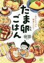 たま卵ごはん〜おひとりぶん簡単レシピ〜[本/雑誌] / 杏耶/著
