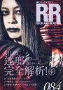 ROCK AND READ 084 【表紙&巻頭】 逹瑯 (MUCC)[本/雑誌] (単行本・...