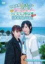 しまゆきラジオ in 沖縄 〜碧い海の大冒険〜[DVD] / バラエティ (中島由貴)
