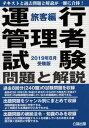 運行管理者試験 旅客編 19年8月受験版[本/雑誌] / 公論出版
