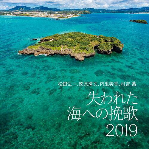 失われた海への挽歌 2019[CD] / 松田弘一、徳原清文、内里美香、村吉茜