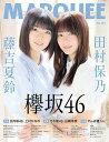 MARQUEE (マーキー) Vol.133 【W表紙】 欅坂46 二期生 田村保乃+藤吉夏鈴 / ...
