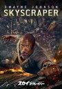 スカイスクレイパー[DVD] / 洋画