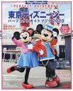 東京ディズニーシー パーフェクトガイドブック 2020 (M