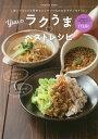 Yuuのラクうまベストレシピ 誰にでもできる簡単なコツでいつものおかずがごちそうに (FUSOSHA MOOK)[本/雑誌] (単行本・ムック) / Yuu/著