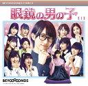 眼鏡の男の子/ニッポンノD・N・A!/Go Waist [通常盤 A][CD] / BEYOOOOONDS