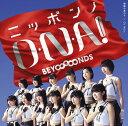 眼鏡の男の子/ニッポンノD・N・A!/Go Waist [通常盤 B][CD] / BEYOOOOONDS