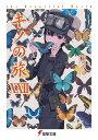キノの旅 the Beautiful World 22 (電撃文庫)[本/雑誌] (文庫) / 時雨沢恵一/著 黒星紅白/イラスト - CD&DVD NEOWING