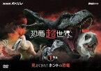 NHKスペシャル 恐竜超世界 第1集「見えてきた! ホントの恐竜」[DVD] / ドキュメンタリー
