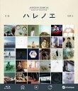 神谷浩史MUSIC CLIP COLLECTION「ハレノエ」Blu-ray Disc[Blu-ray] / 神谷浩史