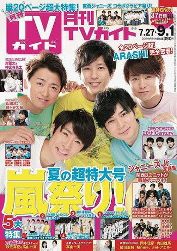 月刊TVガイド 2019年9月号 【表紙】 嵐[本/雑誌] (雑誌) / 東京ニュース通信社