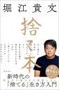 捨て本[本/雑誌] (単行本・ムック) / 堀江貴文/著