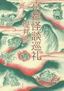 京都怪談巡礼[本/雑誌] / 堤邦彦/著