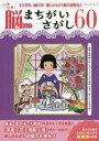 いきいき脳トレ!まちがいさがし60[本/雑誌] (ブティック・ムック) / ブティック社