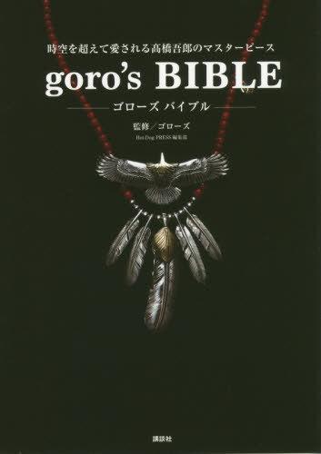 雑誌, 男性誌 2goros BIBLE HotDogPRESS
