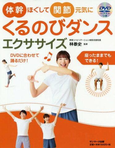 くるのびダンス エクササイズ DVDつき (体幹ほぐして関節元気に)[本/雑誌] / 林泰史/監修