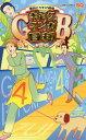 増田こうすけ劇場 ギャグマンガ日和GB 4 (ジャンプコミックス)[本/雑誌] (コミックス) / 増田こうすけ/著