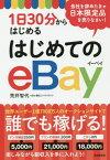 1日30分からはじめるはじめてのeBay[本/雑誌] / 荒井智代/著