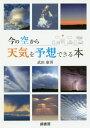 今の空から天気を予想できる本[本/雑誌] / 武田康男/著
