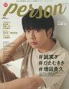 TVガイド PERSON Vol.84 【表紙&巻頭】 増田貴久 (NEWS)[本/雑誌] (単行本・ムック) / 東京ニュース通信社