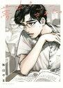 夢中さ、きみに。 (ビームコミックス)[本/雑誌] (コミックス) / 和山やま/著