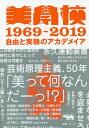 美學校1969-2019 自由と実験のアカデメイア[本/雑誌] / 美学校/編