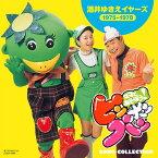ママとあそぼう! ピンポンパン SONG COLLECTION 酒井ゆきえ イヤーズ (1975〜1978)[CD] / オムニバス