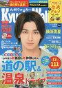 九州ウォーカー 2019年9月号 【表紙】 横浜流星[本/雑誌] (雑誌) / KADOKAWA