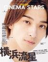 CINEMA STARS Vol.3 【W表紙】 横浜流星/斎藤工[本/雑誌] / 東京ニュース通信社