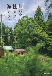 [書籍のメール便同梱は2冊まで]/仙台の杜カフェ海カフェ[本/雑誌] / 阿部和美/著