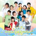 NHK「おかあさんといっしょ」スペシャル60セレクション[CD] / ファミリー