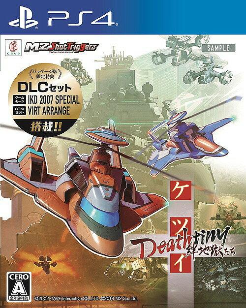 プレイステーション4, ソフト  Deathtiny PS4